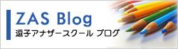 ZAS Blog 逗子アナザースクールブログ