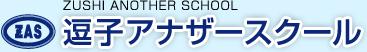 ZUSHI ANOTHERSCHOOL 逗子アナザースクール