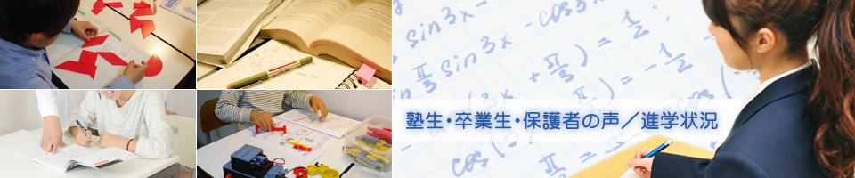 塾生・卒業生・保護者の声/進学状況