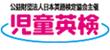 児童英検|日本英語検定協会