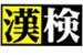 財団法人 日本漢字能力検定協会