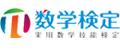 財団法人日本数学検定協会