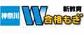 神奈川県 新教育W合格もぎ